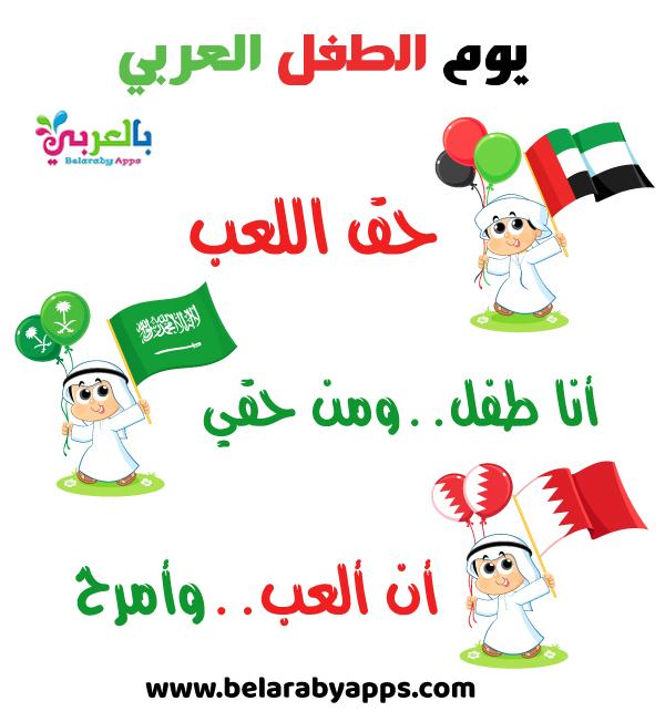 إنفوجراف.. يوم الطفل الإماراتي 2021 - صورة اطفال اماراتين