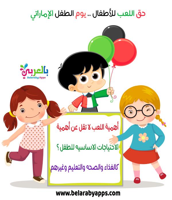 يوم الطفل الإماراتي كرتون - طفل اماراتي كرتون - رسمة عن حق اللعب