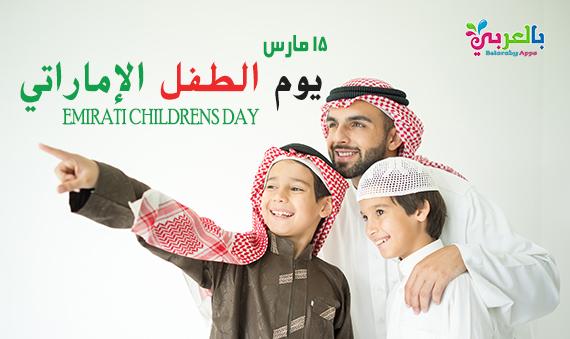 يوم الطفل الإماراتي 2021 .. عبارات عن يوم الطفل الاماراتي