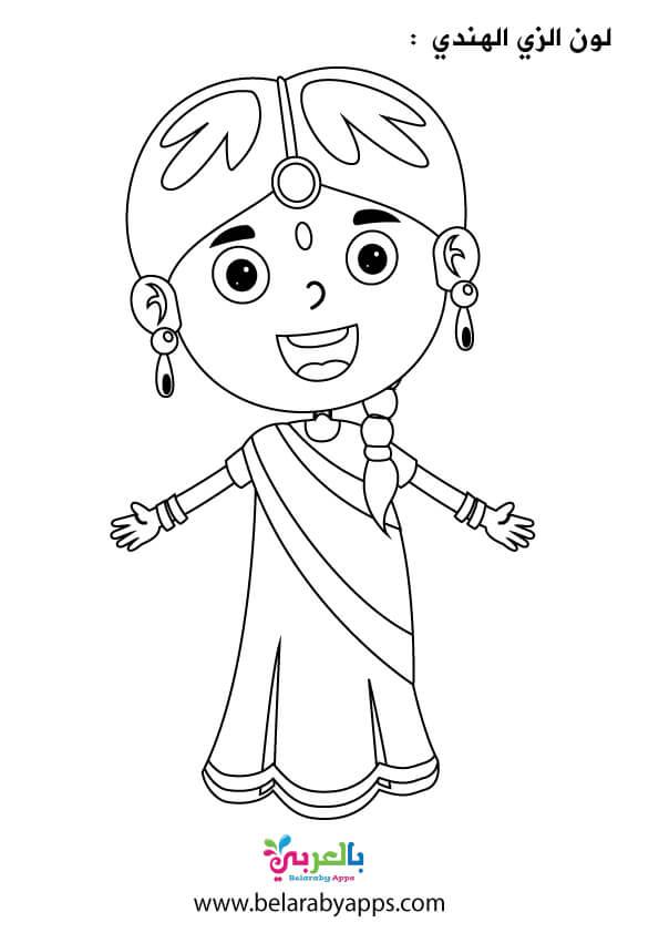 رسومات ملابس الشعوب للتلوين .. وحدة الملبس رياض اطفال