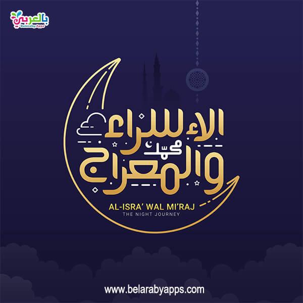 صور خلفيات اسلامية .. isra miraj background