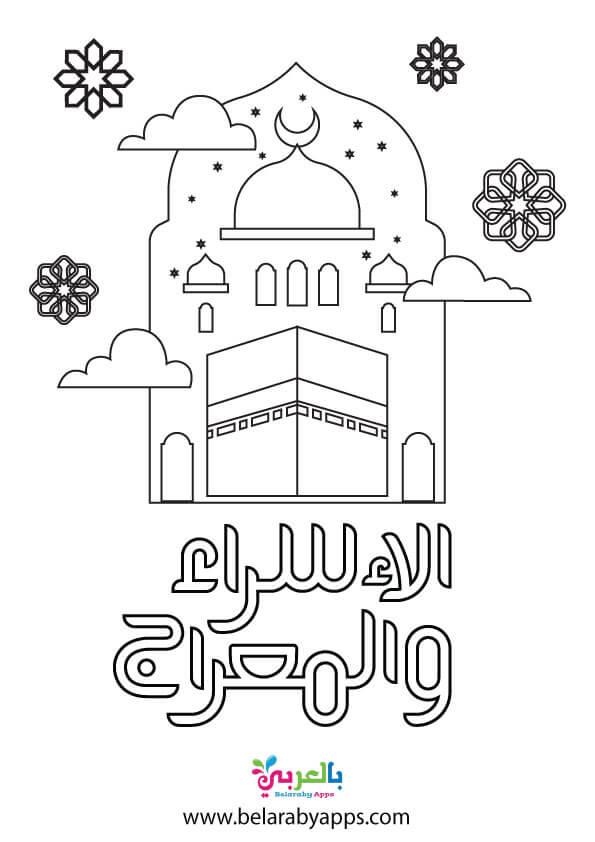 صور اسلامية عن الإسراء والمعراج للتلوين
