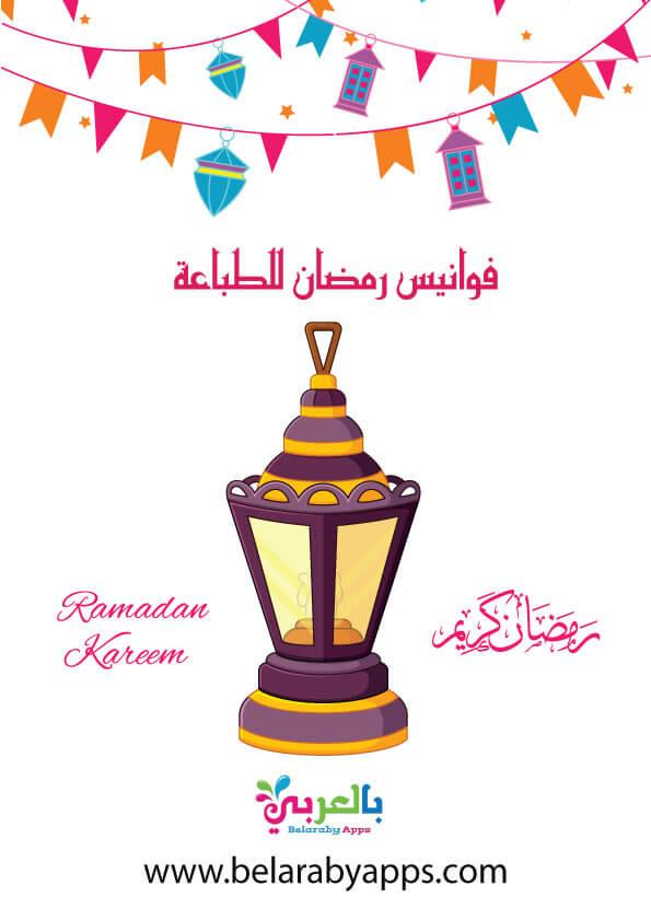 صور فوانيس رمضان للطباعة 2021