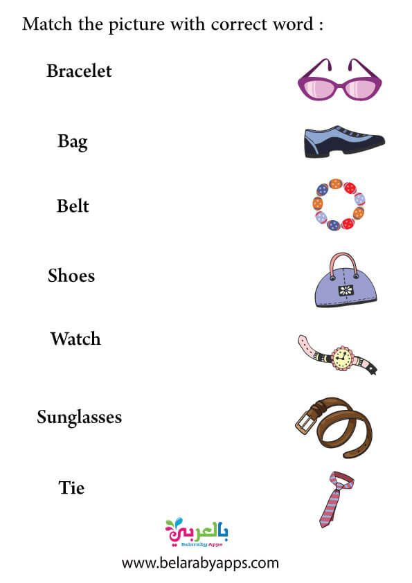 نشاط عن مكملات الملابس للاطفال .. Clothes accessories worksheet