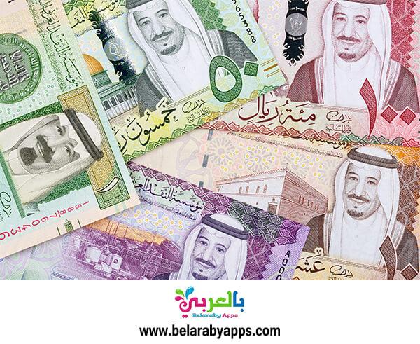 صور العملة لوحدة وطني السعودية .. الريال