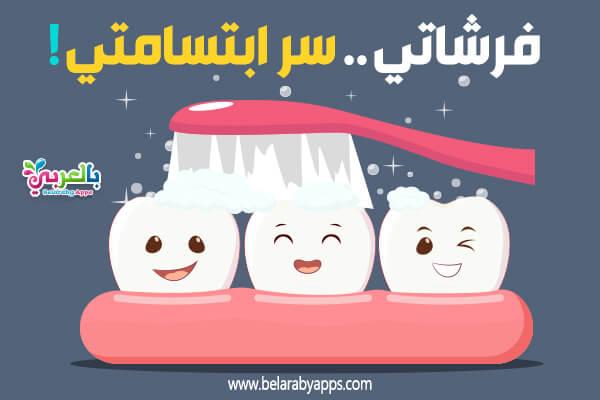 الاسبوع الخليجي لصحة الفم والاسنان