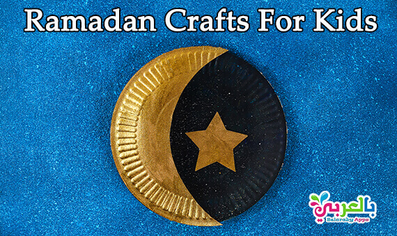 Ramadan Crafts For Kids: Diy Ramadan Crescent Moon With a Star