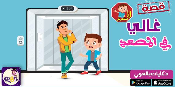 قصة غالي في المصعد .. قصص مصورة لتوعية الاطفال ضد التحرش