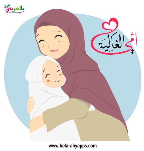 رمزيات عن الام جديدة - صور جميلة عن الام
