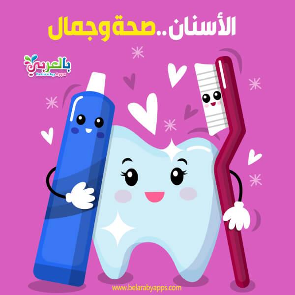 الأسبوع الخليجي لصحة الفم والاسنان