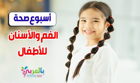 أسبوع صحة الأ سنان للاطفال .. الاسبوع الخليجي لصحة الفم والاسنان