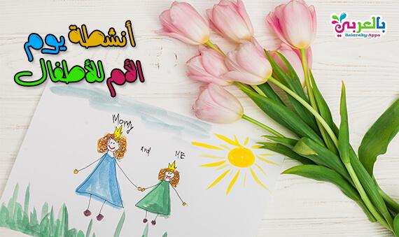 يوم الأم - اليوم العالمي للأم