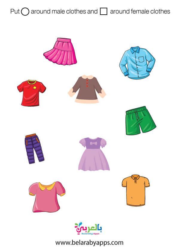 تمرين ادراكي ملابس الذكور وملابس الاناث .. Clothing worksheet pdf