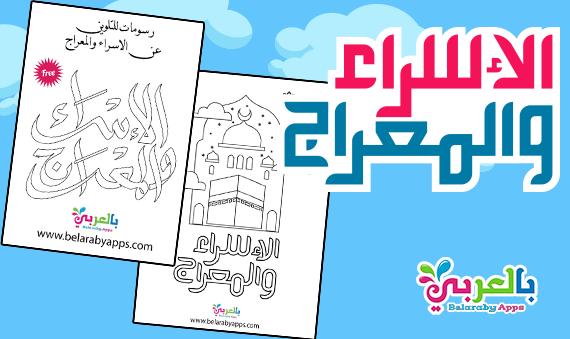 رسومات للتلوين عن الاسراء والمعراج للاطفال