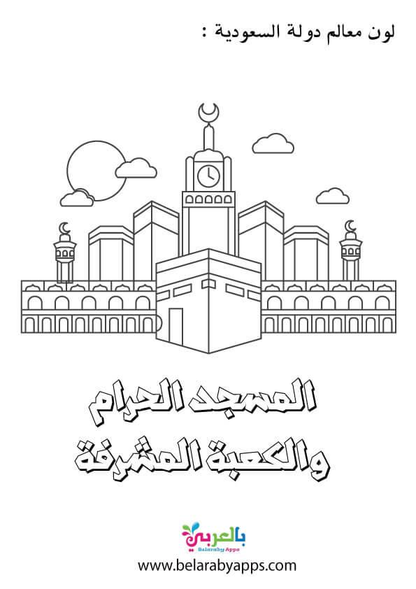 ورقة عمل تلوين المسجد الحرام والكعبة