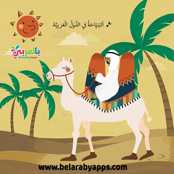 صور رسومات يوم الطفل الاماراتي - رسم عن مظاهر واحتفالات دولة الإمارات