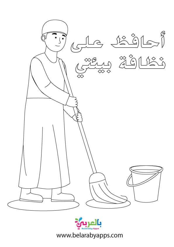 رسومات عن النظافة والبيئة للتلوين - كتاب تلوين اليوم الوطني pdf