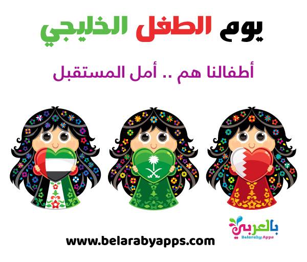 رسم جميل عن يوم الطفل الاماراتي 2021 .. رسومات يوم الطفل الخليجي