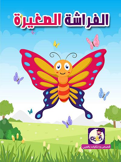 قصة الفراشة الصغيرة .. قصة عن فصل الربيع للاطفال
