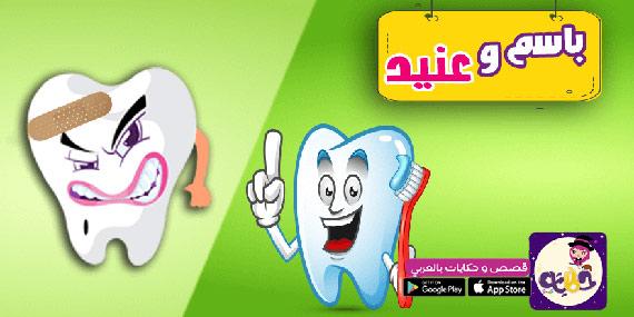 قصة مصورة عن صحة الاسنان للاطفال