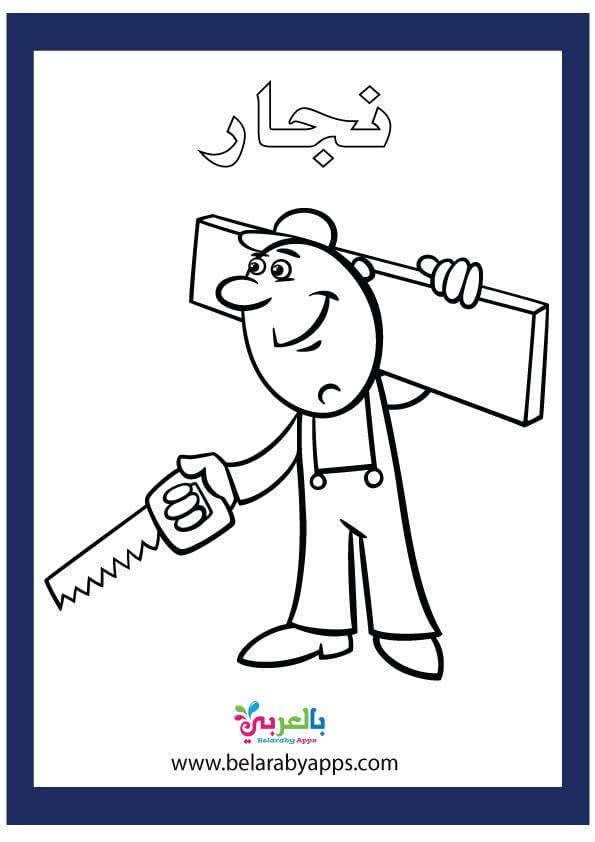 ورقة عمل تلوين مهنة النجار للاطفال