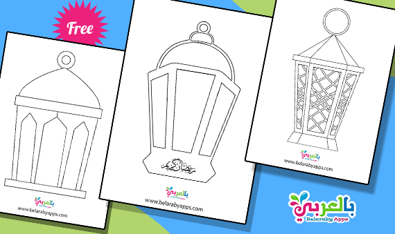 رسومات فانوس رمضان جديدة للتلوين .. باترون فانوس رمضان للطباعة - ramadan lantern drawing