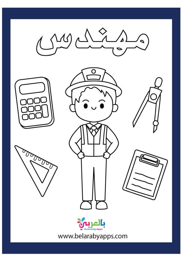 ورقة عمل المهن للاطفال بالصور .. مهنة