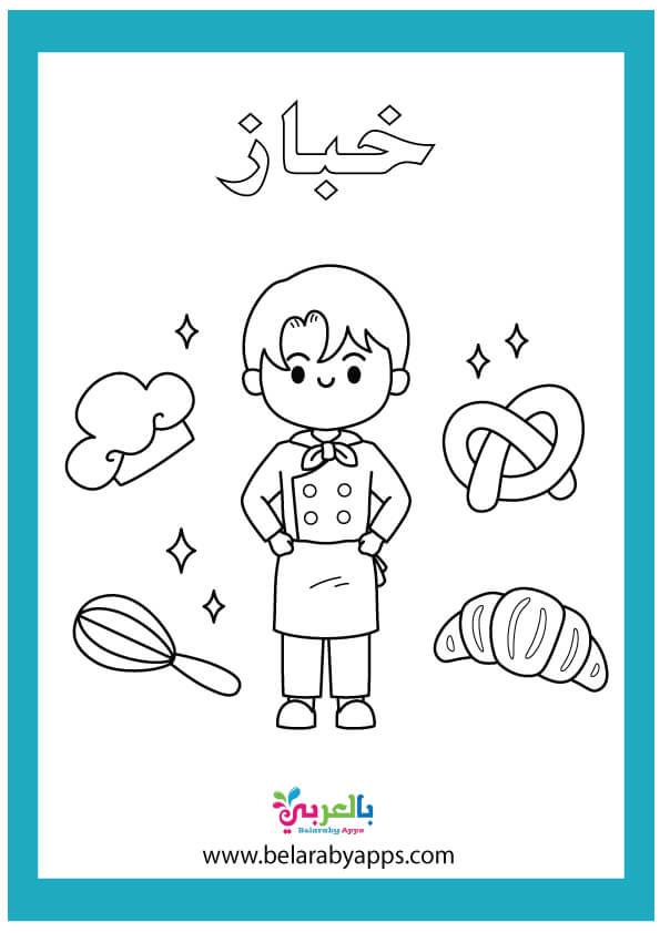 ورقة عمل تلوين مهنة الخباز لرياض الاطفال