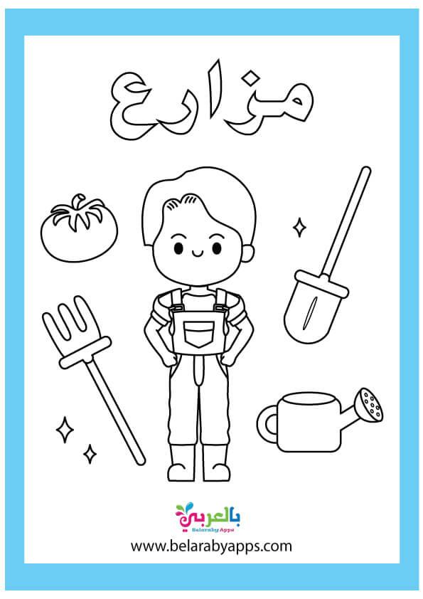 رسم مهنة المزارع للتلوين لرياض الاطفال