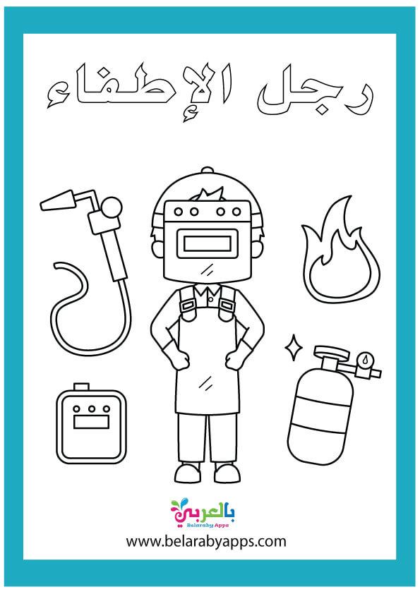 نشاط ادوات المهن للاطفال .. رسم تلوين رجل الاطفاء