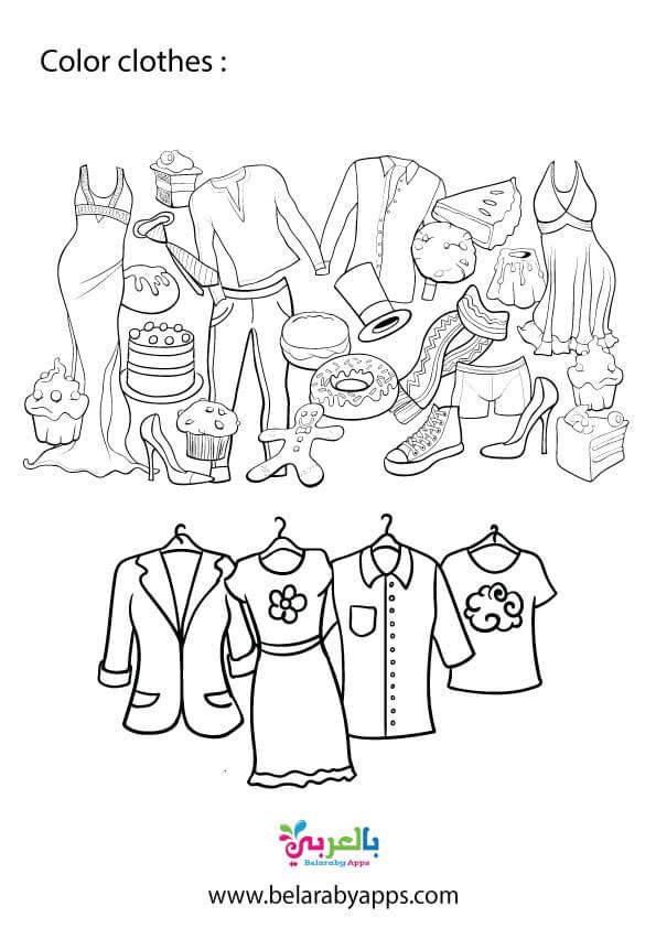 ورقة عمل تلوين الملابس للاطفال