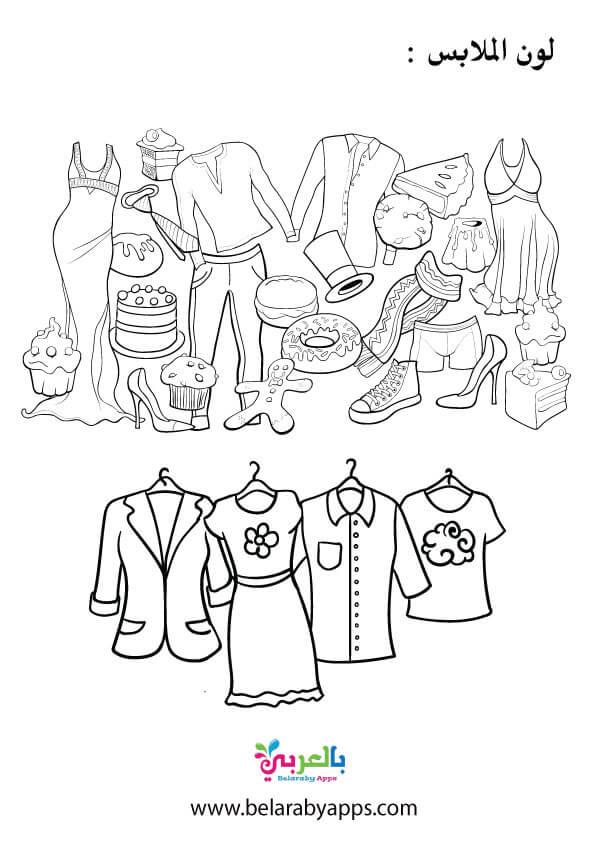 اوراق عمل تلوين الملابس للاطفال - انواع الملابس واسمائها بالعربية