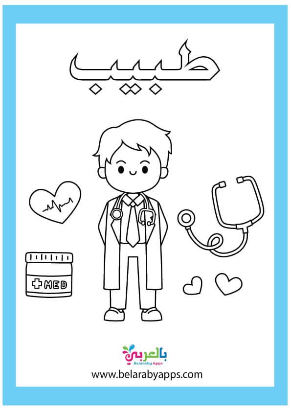 ورقة عمل ادوات المهن للاطفال .. مهنة الطبيب