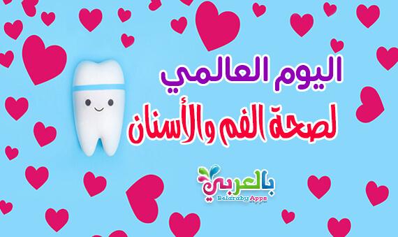 اليوم العالمي لصحة الفم والاسنان