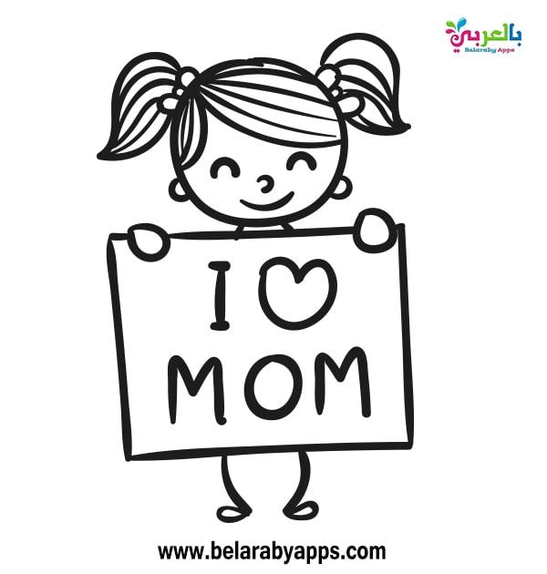 ورقة عمل تلوين عن الأم