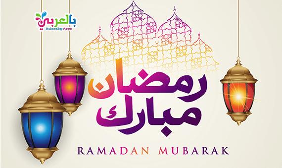 صور جديدة لشهر رمضان 2021 .. خلفيات رمضان المبارك