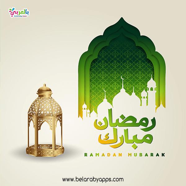 خلفيات رمضان مبارك 2021 - ramadan greeting cards
