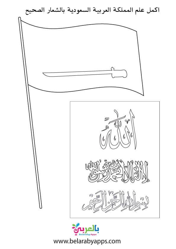 تمرين ادراكي علم السعودية لرياض الاطفال