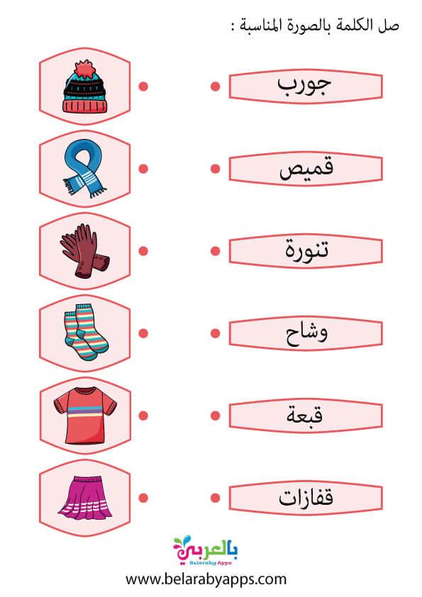 ورقة عمل اسماء الملابس للاطفال .. تمرين توصيل وحدة الملابس