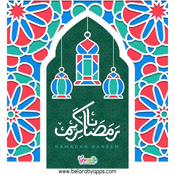 صور جديدة رمضان كريم - ramadan greeting cards