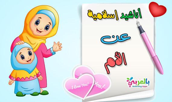 اناشيد اسلامية عن الام مكتوبة .. أنشودة أمي للاطفال
