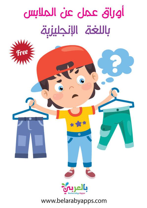 اسماء الملابس بالانجليزي للاطفال