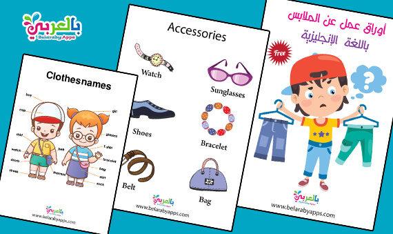 اوراق عمل عن الملابس باللغة الانجليزية - اسماء الملابس بالانجليزي للاطفال
