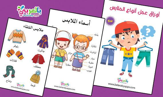اوراق عمل انواع الملابس واسمائها بالعربية