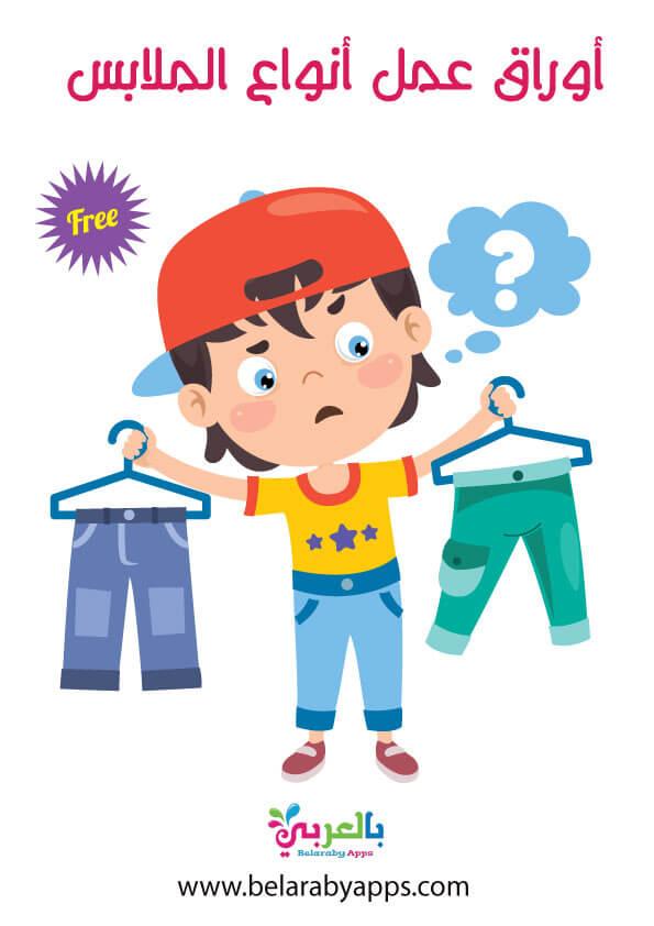 اوراق عمل انواع الملابس واسمائها بالعربية - اسماء الملابس بالصور