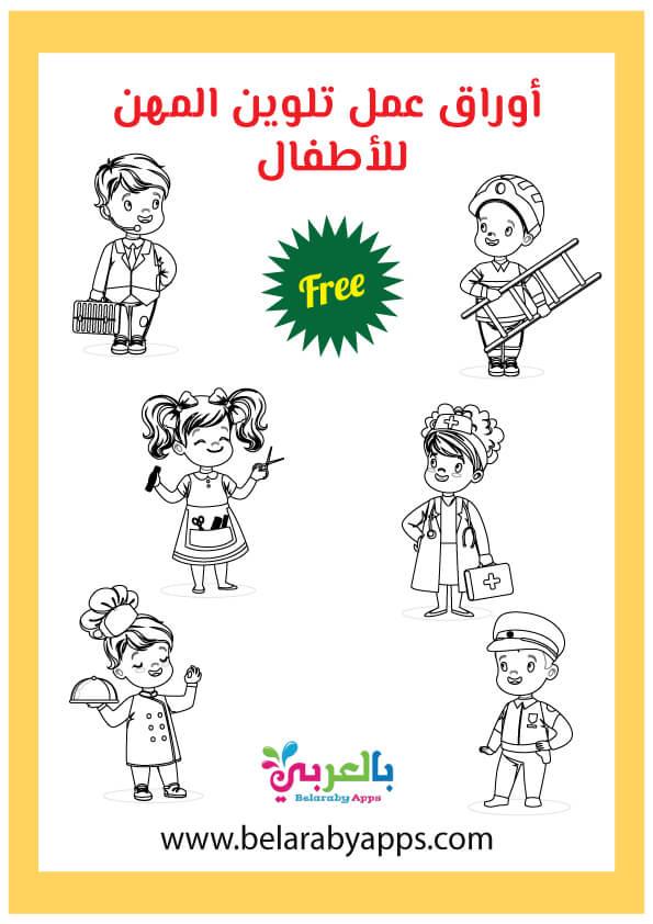 اوراق عمل تلوين المهن للاطفال .. اصحاب المهن وادواتهم
