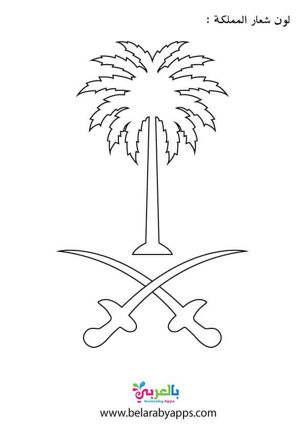 اوراق عمل وحدة وطني رياض اطفال .. شعار المملكة