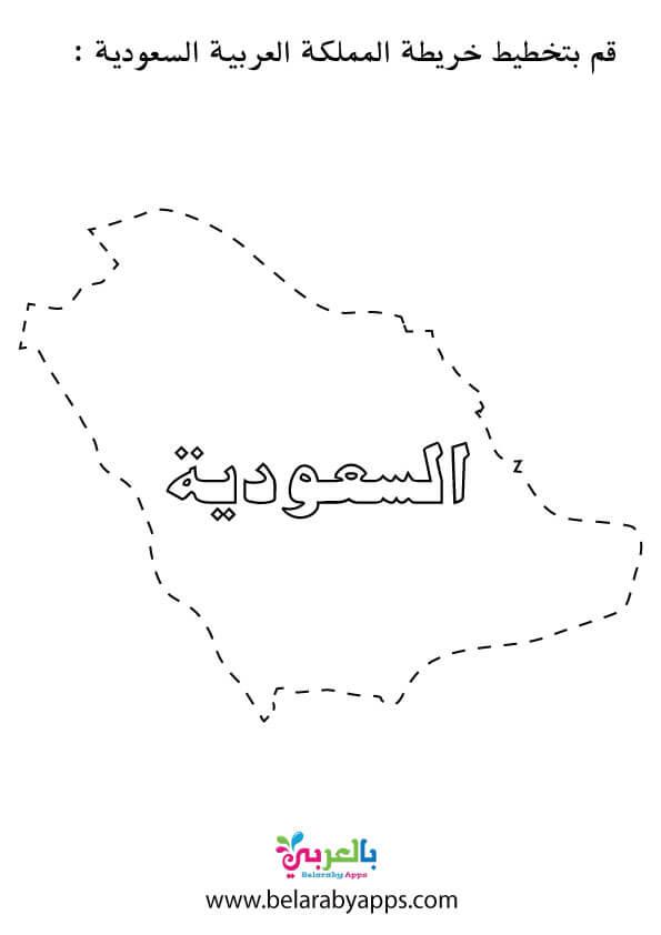 ورقة عمل خريطة المملكة العربية السعودية .. وحدة وطني