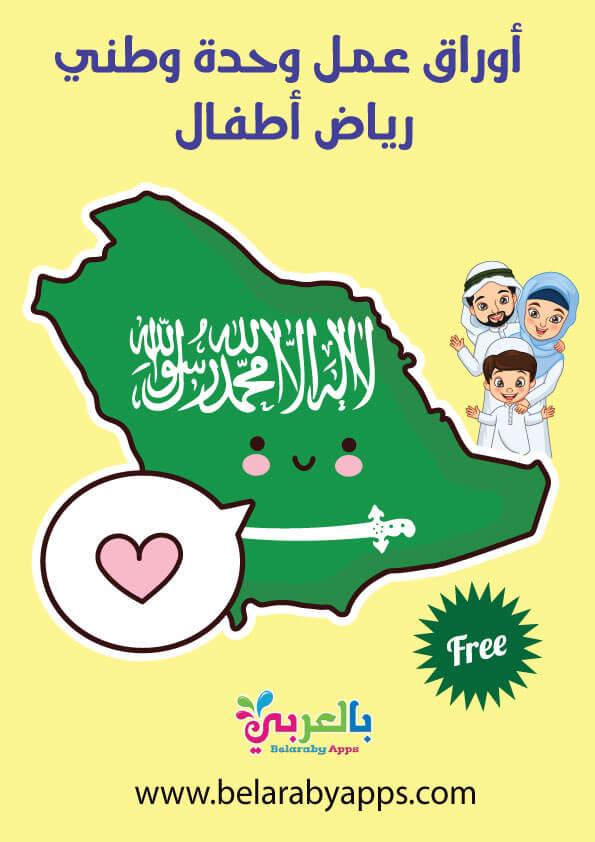 أوراق عمل عن وحدة وطني .. اعلان وحدة وطني لرياض الأطفال