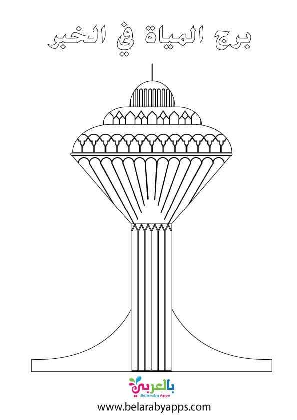 رسومات تلوين معالم المملكة .. كتاب تلوين اليوم الوطني pdf